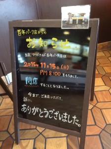 grand_close20151115_2