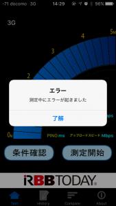 20151202_3G_error