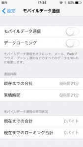 mobiledata_off