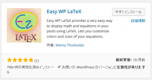 EasyWPLaTeX_install1