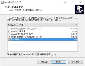 gnuplot_install1