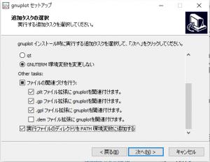 gnuplot_install2