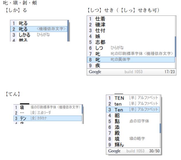 Itaiji201204_googleime