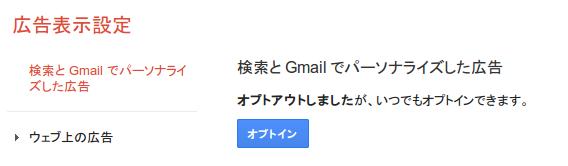 Gmail_optout