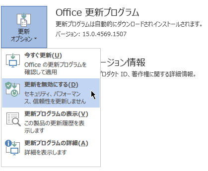 Office2013_sp1_4