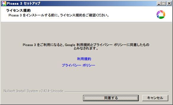 Googleupdate20140331_2